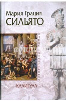 Калигула - Мария Сильято