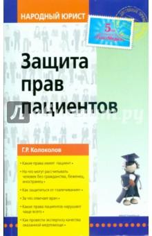 Защита прав пациентов - Георгий Колоколов