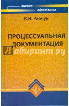 Процессуальная документация - Василий Рабчук