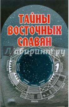 Тайны восточных славян - С.У. Курбанов