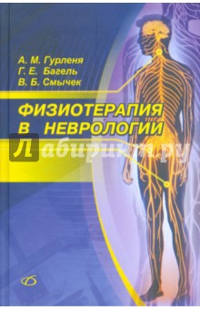 Физиотерапия в неврологии - Гурленя, Багель, Смычек