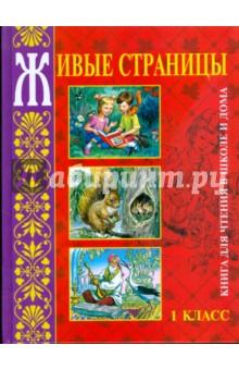Живые страницы: Книга для чтения в школе и дома: 1-й класс - Владимир Занков