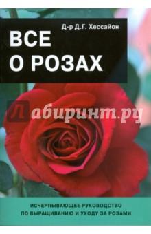 Все о розах (одна роза) - Дэвид Хессайон