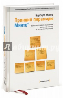 Принцип пирамиды Минто. Золотые правила мышления, делового письма и устных выступлений - Барбара Минто