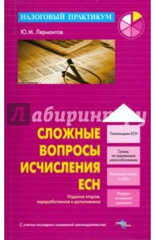 Сложные вопросы исчисления ECH - Юрий Лермонтов