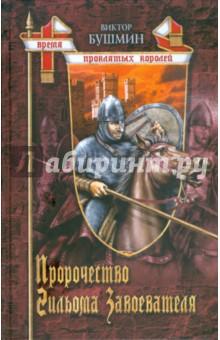 Пророчество Гильома Завоевателя - Виктор Бушмин