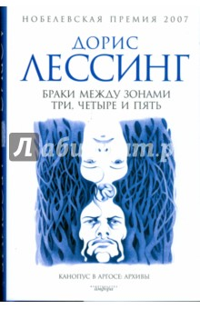 Купить Дорис Лессинг: Браки между Зонами Три, Четыре и Пять ISBN: 978-5-367-00827-2