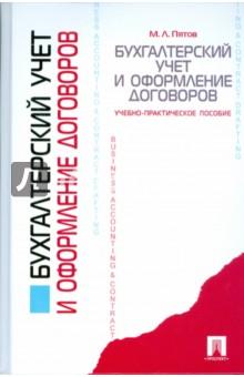 Бухгалтерский учет и оформление договоров: учебно-практическое пособие - Михаил Пятов