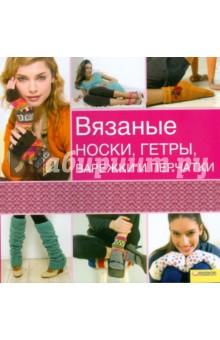 Вязаные носки, гетры, варежки и перчатки
