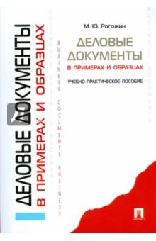 Деловые документы в примерах и образцах: учебно-практическое пособие - Михаил Рогожин