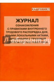 Журнал ознакомления с правилами внутреннего трудового распорядка дня, иными локальными актами,..