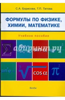 Формулы по физике, химии, математике. Учебное пособие
