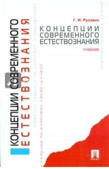 Концепции современного естествознания: учебник - Георгий Рузавин