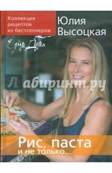 Коллекция Едим дома!. Рис, паста и не только... - Юлия Высоцкая