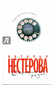 Сарафанное радио и другие рассказы от первого лица - Наталья Нестерова