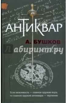Купить Александр Бушков: Антиквар ISBN: 978-5-373-01922-4