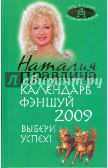 Календарь фэн-шуй на 2009 год. Выбери успех! - Наталия Правдина
