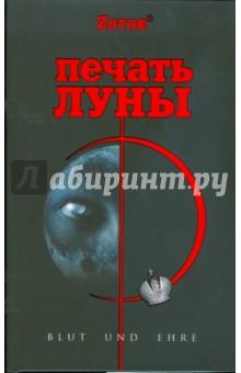 Печать Луны - Георгий Зотов
