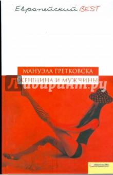 Женщина и мужчины - Мануэла Гретковска