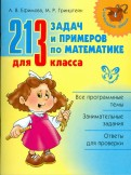 Ефимова, Гринштейн: 213 задач и примеров по математике для 3 класса