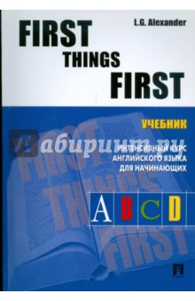 First things first - Л. Александер