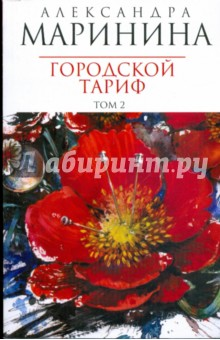 Городской тариф: Роман в 2-х томах. Том 2 (мяг) - Александра Маринина