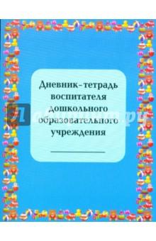 Дневник-тетрадь воспитателя дошкольного образовательного учреждения - Гайдина, Кочергина, Гетманцева