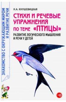 Купить Наталия Кнушевицкая: Стихи и речевые упражнения по теме Птицы . Развитие логического мышления речи у детей