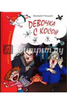 Девочка с косой - Валерий Роньшин