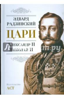 Цари: Александр II. Николай II