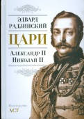 Эдвард Радзинский: Цари: Александр II. Николай II