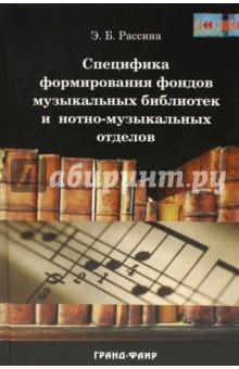 Специфика формирования фондов музыкальных библиотек и нотно-музыкальнных отделов - Эмилия Рассина