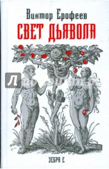 Свет дьявола - Виктор Ерофеев