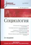 Сергей Назаренко: Социология: Учебное пособие