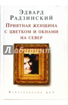 Приятная женщина с цветком и окнами на север (мини) - Эдвард Радзинский