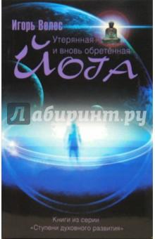 Утерянная и вновь обретенная йога - Игорь Велес