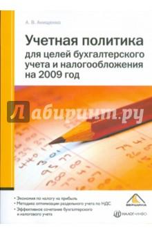 Учетная политика для целей бухучета и налогообложения на 2009 год - Александр Анищенко