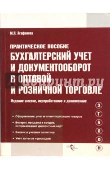 Бухгалтерский учет и документооборот в оптовой и розничной торговле - Марина Агафонова