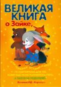 Громова, Гербова, Колдина - Великая книга о Зайке, или полезные истории и беседы по картинкам для тех, кому еще не исполнилось 5 обложка книги