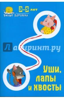 Умные дорожки: Уши, лапы и хвост. 3-5 лет - Наталья Коскова