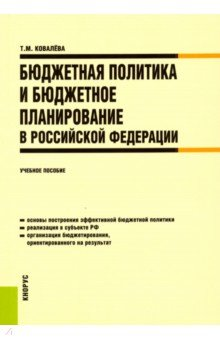 Бюджетная политика и бюджетное планирование в Российской Федерации: учебное пособие