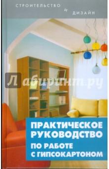 Практическое руководство по работе с гипсокартоном - Николай Ковалев