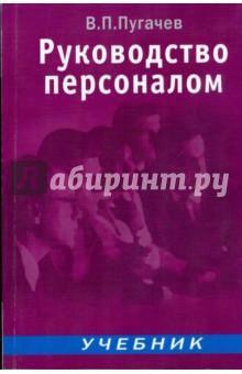 Руководство персоналом: Учебник - Василий Пугачев