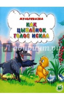 Купить Екатерина Карганова: Как цыпленок голос искал ISBN: 978-5-94707-059-0