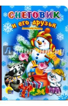 Купить Александр Мецгер: Снеговик и его друзья ISBN: 978-5-378-01110-0