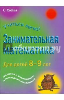 Занимательная математика для детей 8-9 лет - Питер Кларк