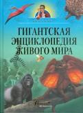 Тина Канделаки: Гигантская энциклопедия живого мира