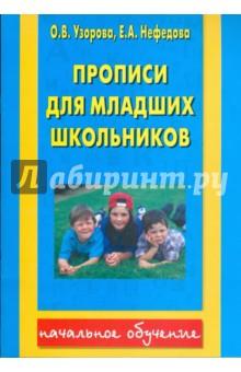 Прописи для младших школьников - Узорова, Нефедова