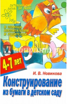 Конструирование из бумаги в детском саду - Ирина Новикова