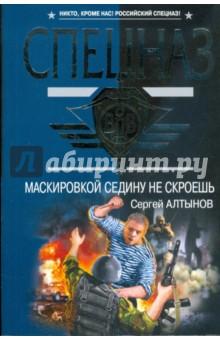Маскировкой седину не скроешь - Сергей Алтынов